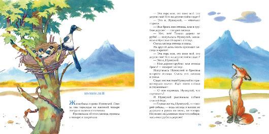 Сказки народов Дагестана. К. Мазаев; ил. П. Репкин