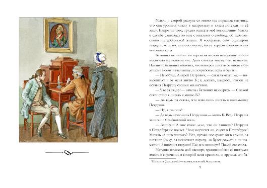 Капитанская дочка. А. С. Пушкин; ил. А. Иткин