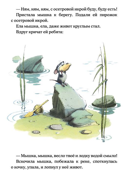 Мышка. В. Глоцер, Г. Снегирев; ил. П. Репкин