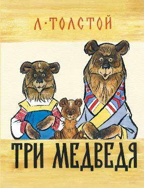 Три медведя. Ил. П. Репкин