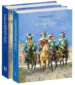 Три мушкетера. А. Дюма (в двух томах); ил. А. Иткин