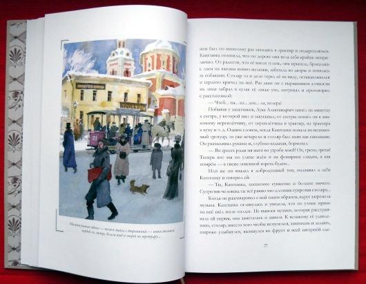 Рассказы. А. Чехов, ил. А. Иткин