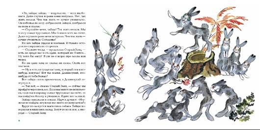 Кто боится зайцев? В. Ватагин, ил. А. Брей