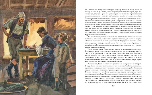Пятнадцатилетний капитан, Ж. Верн; ил. А. Иткин