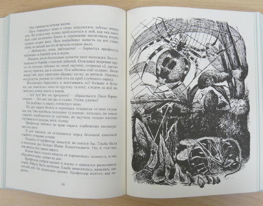 Необыкновенные приключения Карика и Вали, Я. Ларри, ил. Э. Кондиайн