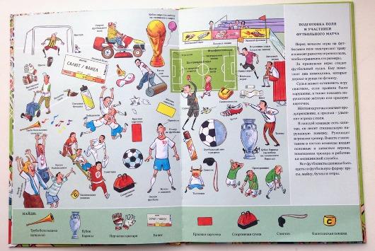 Веселые пряталки на футболе