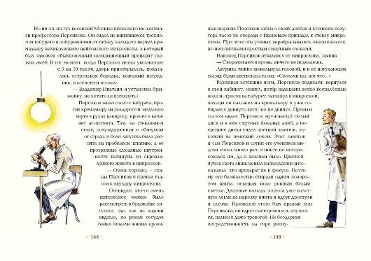 Собачье сердце. Роковые яйца. М. Булгаков, ил. А. Иткин