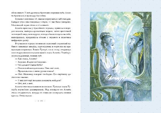 Аэлита. А. Толстой, ил. Н. Бурдыкина