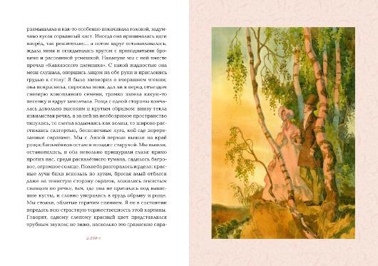 Первая любовь. Ася. Дневник лишнего человека. И. Тургенев, ил. Н. Буканова