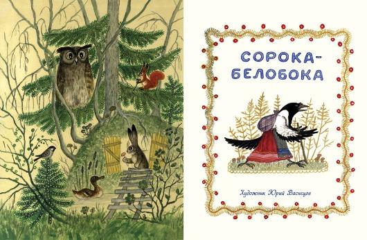 Сорока-белобока, русская народная сказка, ил. Ю. Васнецов