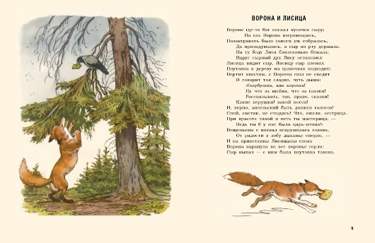 Слон и Моська, басни И. Крылова, ил. А. Лаптев