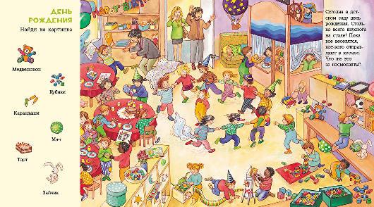 Веселые пряталки в детском саду-веселые пряталки за городом(книжка-перевертыш)