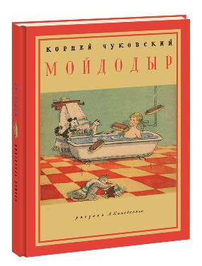 Мойдодыр. К. Чуковский, ил. А. Каневского