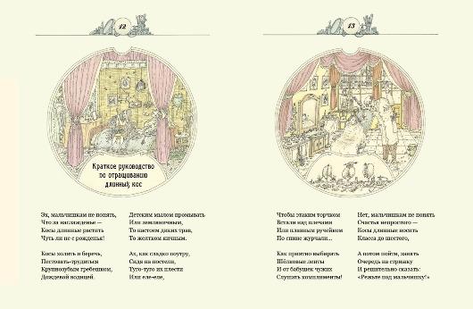 Последний день учения, М. Бородицкая, ил. В. Иванюка