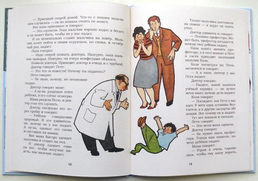 Самое главное, М. Зощенко, ил. Г. Вальк