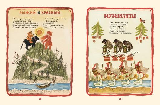 Пятьдесят поросят. Сборник народных песенок в обработке К. Чуковского. Ил. Ю. Васнецов