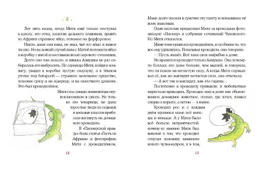 Катя и крокодил. Н. Гернет, Г. Ягдфельд, ил. В. Поповой