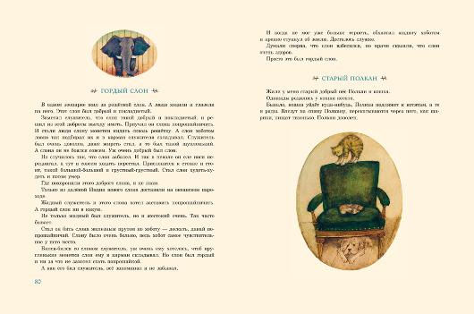Хомячок на прогулке. А. Седугин, ил. М. Федоров