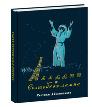 Аладдин и волшебная лампа, арабская сказка. Ил. Д. Дубинского