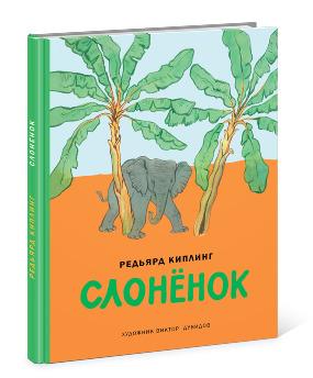 Слонёнок, Р. Киплинг, ил. В. Дувидов