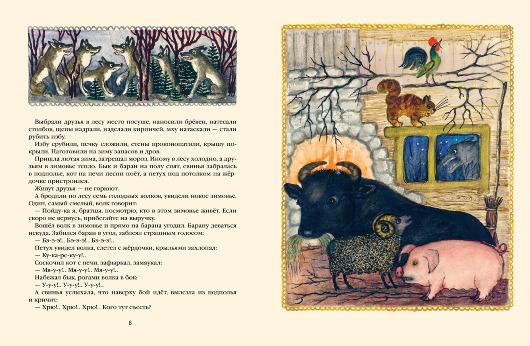 Дружба зверей. Сборник русских народных сказок. Ил. Ю. Васнецов