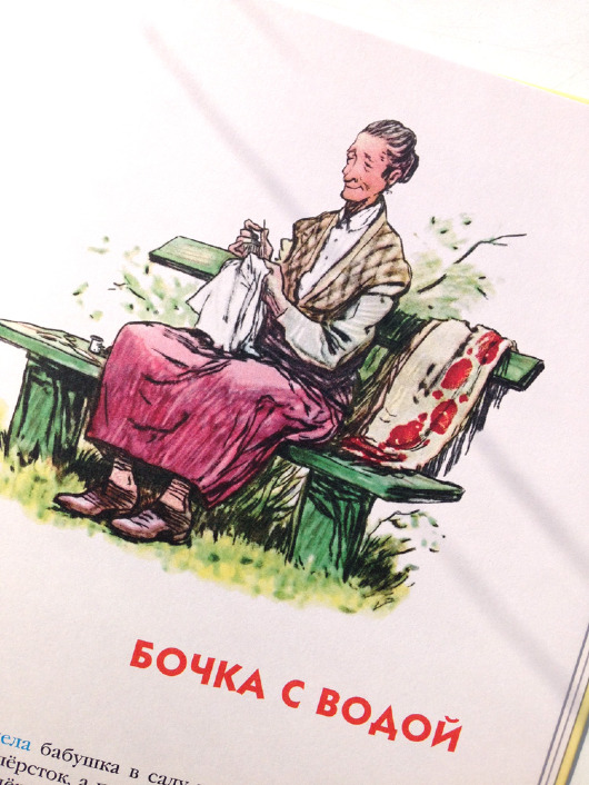Клетчатый гусь. Р. Баумволь; ил. Ф. Лемкуль
