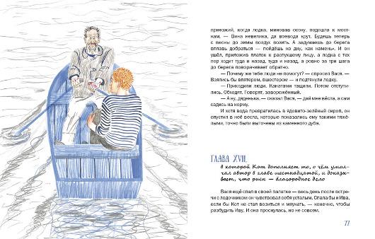 Верлиока, В. Каверин, ил. Н. Успенская