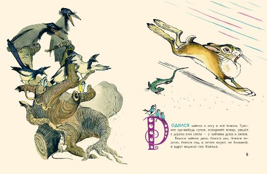 Сказка про храброго Зайца. Д. Мамин-Сибиряк, ил. В. Лосин