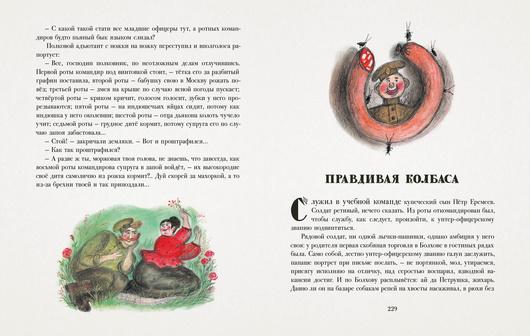 Солдатские сказки. С. Черный, ил. Е. Соколова
