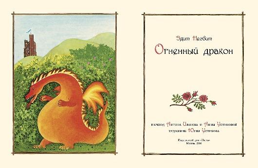 Огненный дракон   Эдит Несбит   Сказка для чтения взрослыми детям    иллюстрации Юлии Устиновой