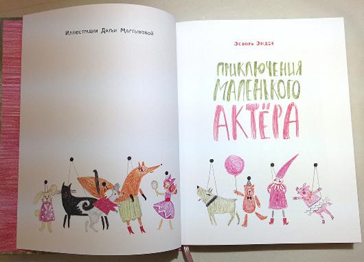 Приключения маленького актера. Эсфирь Эмден, ил.Д.Мартынова
