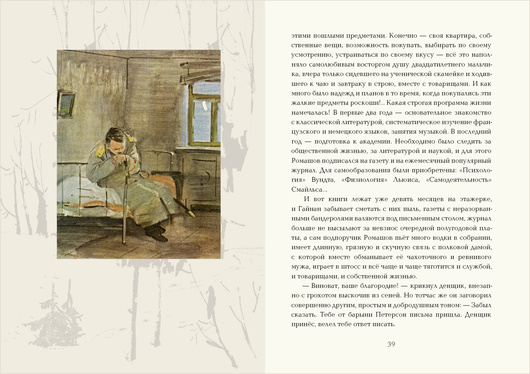 Поединок, А. Куприн, ил. Д. Дубинского