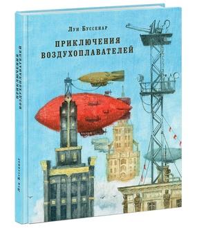 Приключения воздухоплавателей, Л. Буссенар, ил. О. Пахомов