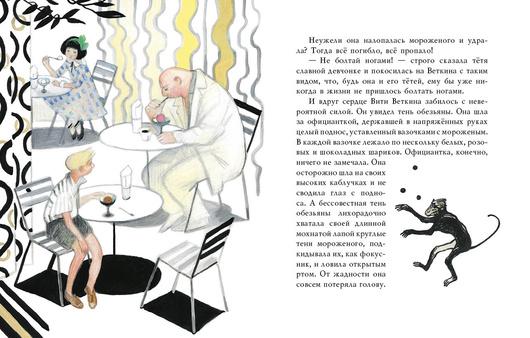 Удивительные приключения мальчика без тени и тени без мальчика. С. Прокофьева, ил. А. Семенова