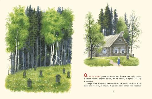 Три медведя. Л. Толстой, ил. Н. Устинов