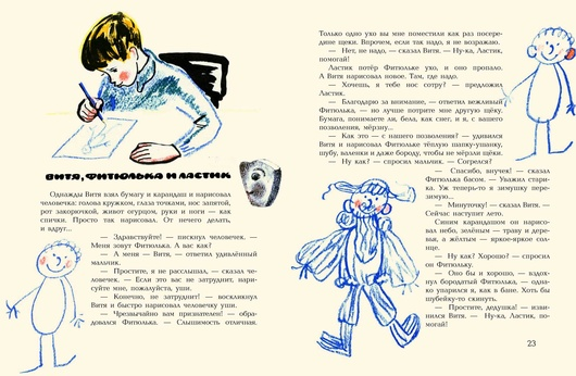 Картинки в лужах. В. Берестов, ил. М. Митурич-Хлебников