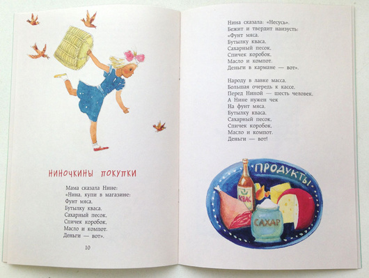 Чудаки. Ю. Владимиров, ил. М. Федорова