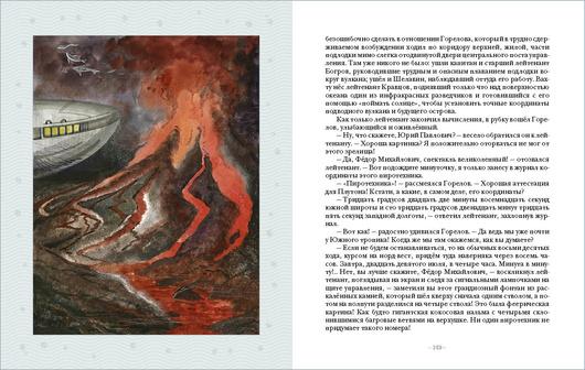 Тайна двух океанов. Г. Адамов, ил. Д. Поляков