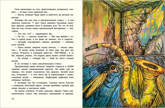 Увеличительное стекло. М. Москвина, ил. В. Каневского