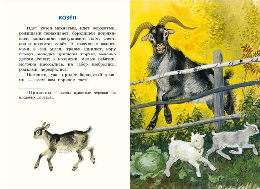 Бишка, К. Ушинский, ил. Н. Устинов