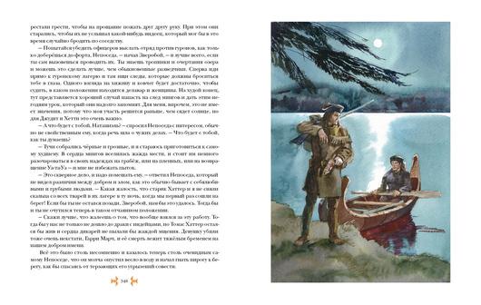 Зверобой, или Первая тропа войны. Ф. Купер. Ил. А. Иткин