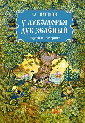 У Лукоморья. А. Пушкин; ил. Н. Кочергин