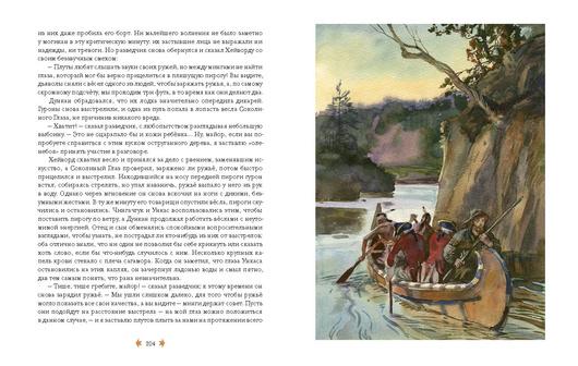Последний из могикан. Ф. Купер, ил. А. Иткин