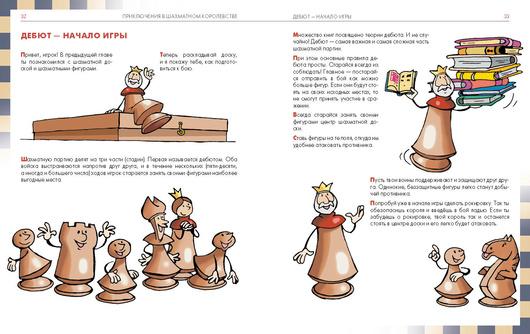 Приключения в шахматном королевстве