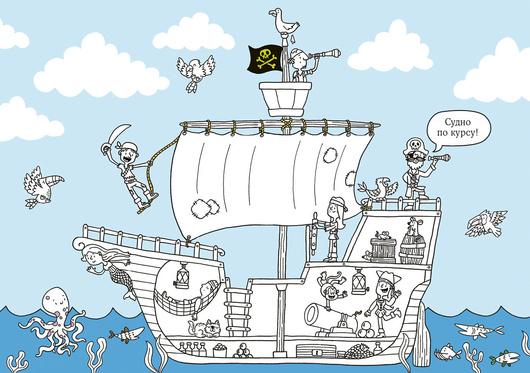 Весёлые пираты: раскраска