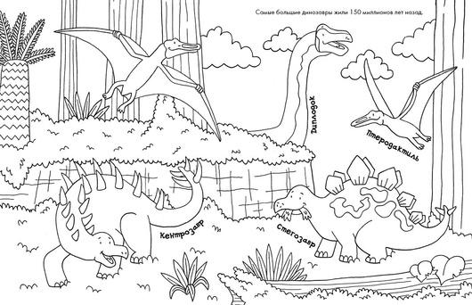 Цветные динозаврики: раскраска