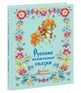 Русские волшебные сказки. Ил. Н. Кочергин