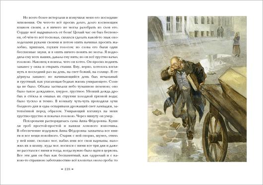 Белые ночи. Бедные люди. Ф. Достоевский. Ил. Н. Буканова