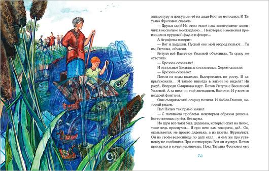Мезозойские каникулы. Л. Васильева-Гангнус, ил. М. Волохонская