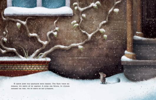 """""""Подарок для мышки"""". И. Зартайская, ил. Г. Белоголовская"""